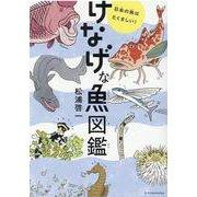 けなげな魚図鑑 [単行本]