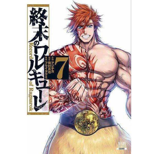 終末のワルキューレ<7>(ゼノンコミックス) [コミック]