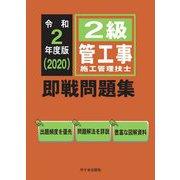 2級管工事施工管理技士即戦問題集〈令和2(2020)年度版〉 [単行本]