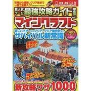 超人気ゲーム最強攻略ガイド完全版Vol.2(コスミックムック) [ムックその他]