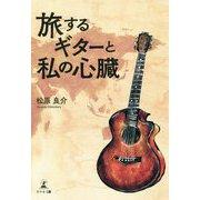 旅するギターと私の心臓 [単行本]