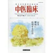 中医臨床 Vol.40-No.1(2020年3月) [単行本]