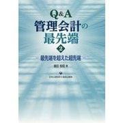 Q&A管理会計の最先端〈2〉最先端を超えた超先端 [単行本]