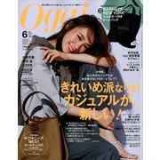 Oggi (オッジ) 2020年 06月号 [雑誌]