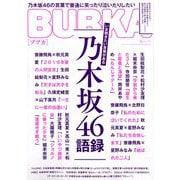 BUBKA (ブブカ) 2020年 06月号 [雑誌]