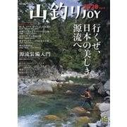 山釣りJOY 2020 vol.4「行くぜ、日本の美しき源流へ! 」 [ムックその他]