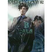 PSYCHO-PASSサイコパス3〈B〉(集英社文庫) [文庫]