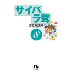 サイバラ茸〈8〉 増補改訂版 (小学館文庫) [文庫]