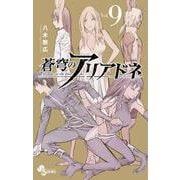 蒼穹のアリアドネ<9>(少年サンデーコミックス) [コミック]