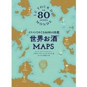 世界お酒MAPS―イラストでめぐる80杯の図鑑 [単行本]