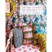 フローラル・インテリア―花柄で部屋を彩る魔法のメソッド [単行本]