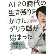 覚醒せよ日本人!AI2.0時代の生き残りをかけたゲリラ戦が始まった [単行本]