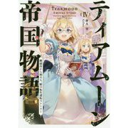 ティアムーン帝国物語〈4〉断頭台から始まる、姫の転生逆転ストーリー [単行本]
