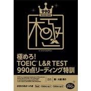 極めろ!TOEIC L&R TEST990点リーディング特訓 [単行本]