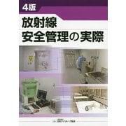 放射線安全管理の実際 4版 [単行本]