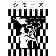 シモーヌ〈VOL.2〉特集:メアリー・カサット [単行本]