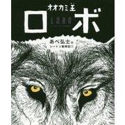 オオカミ王ロボ(あべ弘士のシートン動物記〈1〉) [単行本]