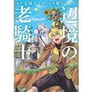 辺境の老騎士 バルド・ローエン(6)(ヤンマガKCスペシャル) [コミック]