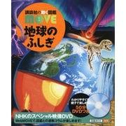 地球のふしぎ(講談社の動く図鑑MOVE) [図鑑]