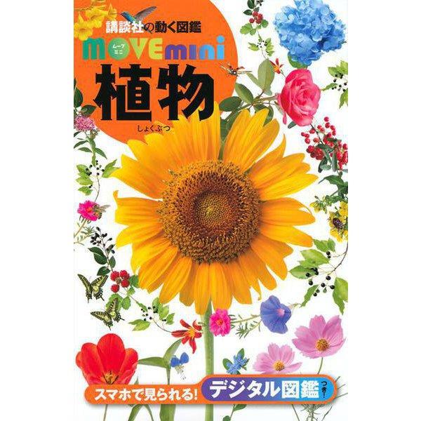 植物(講談社の動く図鑑MOVE mini) [図鑑]
