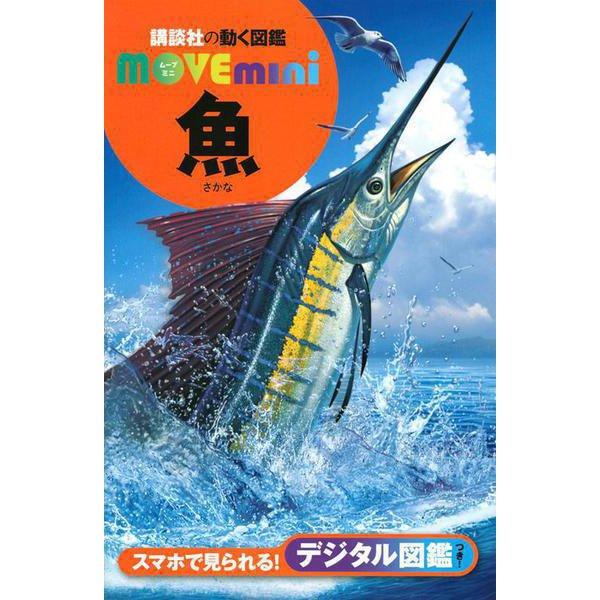 魚(講談社の動く図鑑MOVE mini) [図鑑]