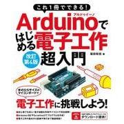 これ1冊でできる!Arduinoではじめる電子工作超入門 改訂第4版 [単行本]