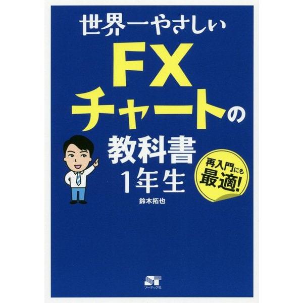 世界一やさしいFXチャートの教科書 1年生 [単行本]