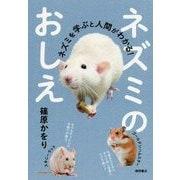 ネズミのおしえ―ネズミを学ぶと人間がわかる! [単行本]