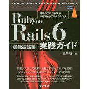 Ruby on Rails 6実践ガイド 機能拡張編―現場のプロから学ぶ本格Webプログラミング [単行本]