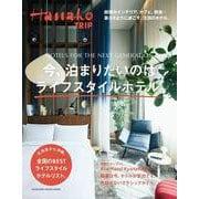 Hanako TRIP 今、泊まりたいのはライフスタイルホテル。 [ムックその他]