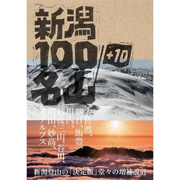 新潟100名山+10 [単行本]