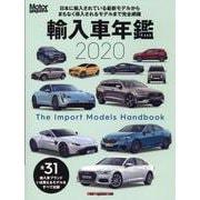 Motor Magazine (モーターマガジン) 輸入車年鑑 2020 [ムックその他]