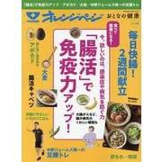おとなの健康 Vol.15 [ムックその他]