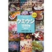 ウミウシ―1260種 特徴がひと目でわかる図解付き 新版 (ネイチャーウォッチングガイドブック) [図鑑]