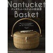 ナンタケットバスケットの技法書―歴史、アンティークバスケットの紹介から、ステップごとにわかる作り方まで。世界一美しいバスケットのすべてがわかる [単行本]
