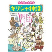 マンガでわかるギリシャ神話―個性豊かな神々のおもしろエピソードが満載! [単行本]