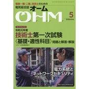 OHM (オーム) 2020年 05月号 [雑誌]