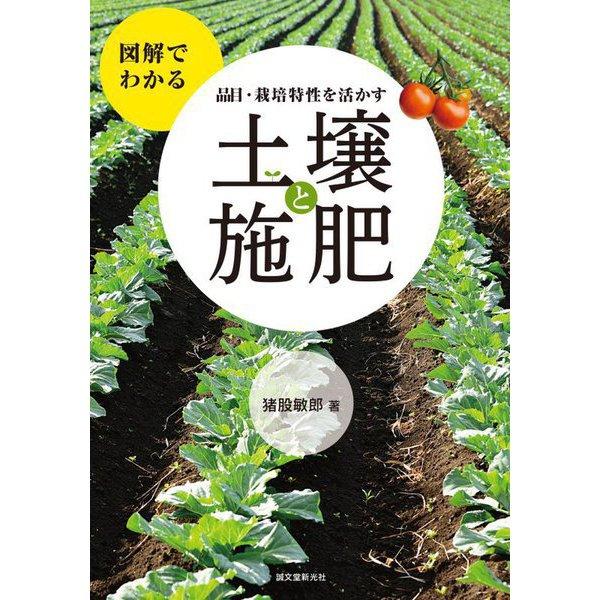 図解でわかる 品目・栽培特性を活かす土壌と施肥 [単行本]