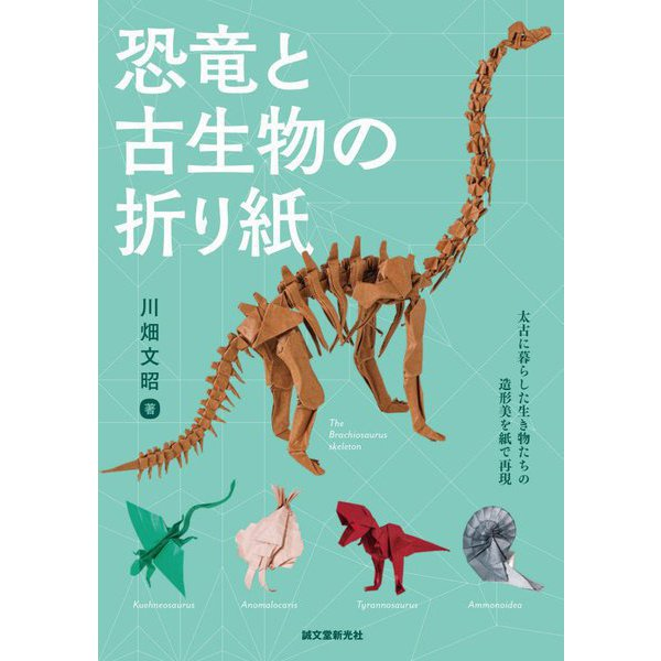 恐竜と古生物の折り紙―太古に暮らした生き物たちの造形美を紙で表現 [単行本]