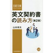 英文契約書の読み方 第2版 (日経文庫) [新書]