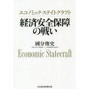 エコノミック・ステイトクラフト 経済安全保障の戦い [単行本]