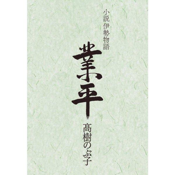 小説伊勢物語 業平 [単行本]