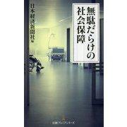 無駄だらけの社会保障(日経プレミアシリーズ) [新書]