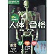 人体骨格ミュージアム-光る1/6骨格模型(科学と学習PRESENTS) [ムックその他]