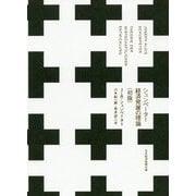 シュンペーター 経済発展の理論(初版) [単行本]