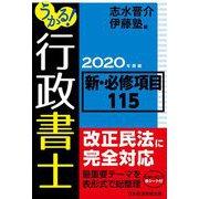 うかる!行政書士 新・必修項目115〈2020年度版〉 [単行本]