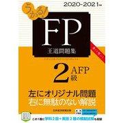 うかる!FP2級・AFP王道問題集〈2020-2021年版〉 [単行本]