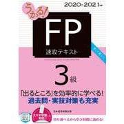 うかる! FP3級 速攻テキスト 2020-2021年版 [単行本]