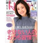 日経 Health (ヘルス) 2020年 06月号 [雑誌]