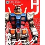 Hobby JAPAN (ホビージャパン) 2020年 06月号 [雑誌]